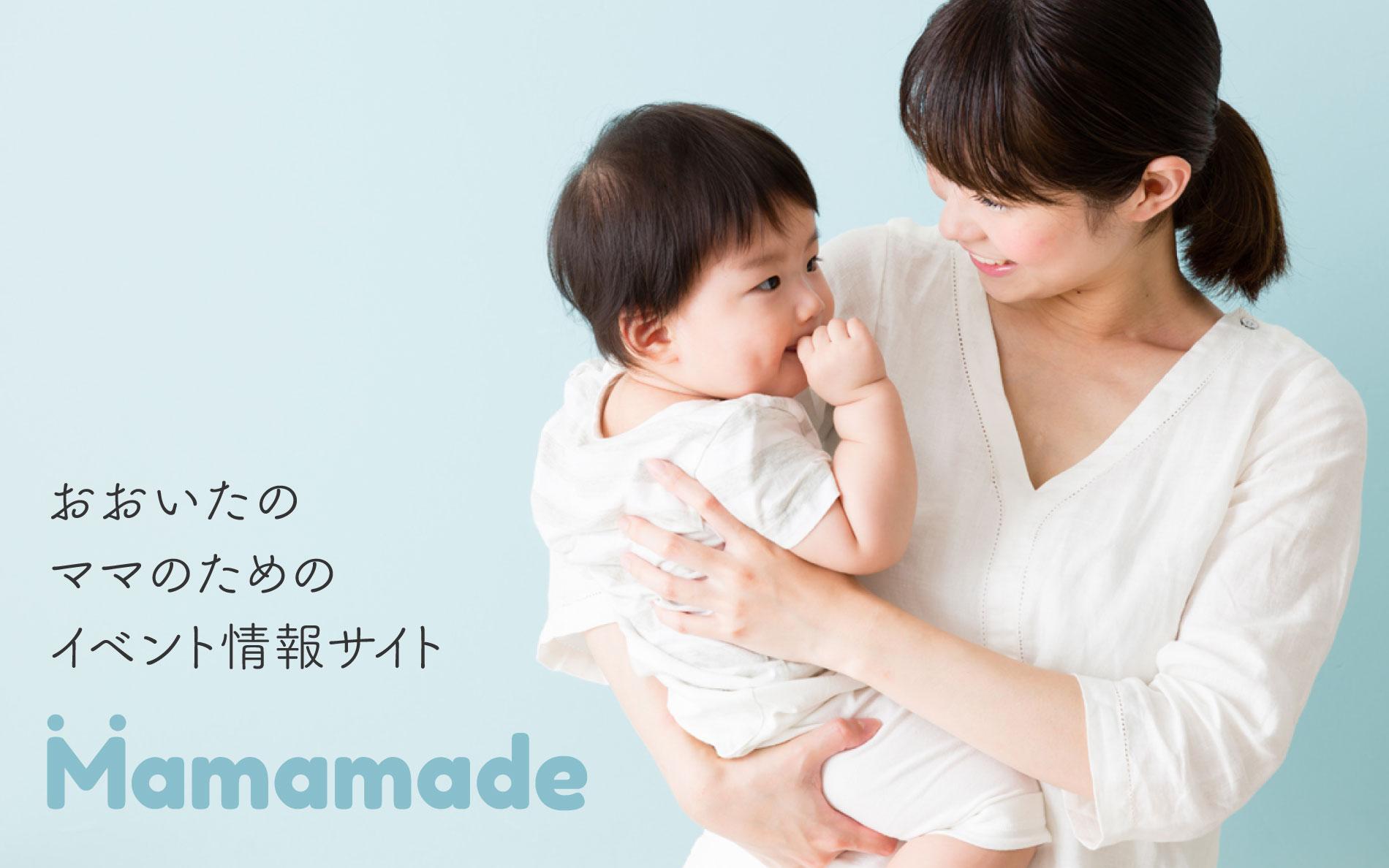 大分のママのためのイベント情報サイト