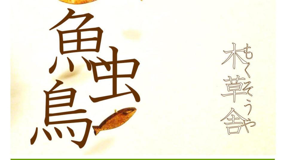「夏」のモビール作りワークショップ〜鳥魚虫