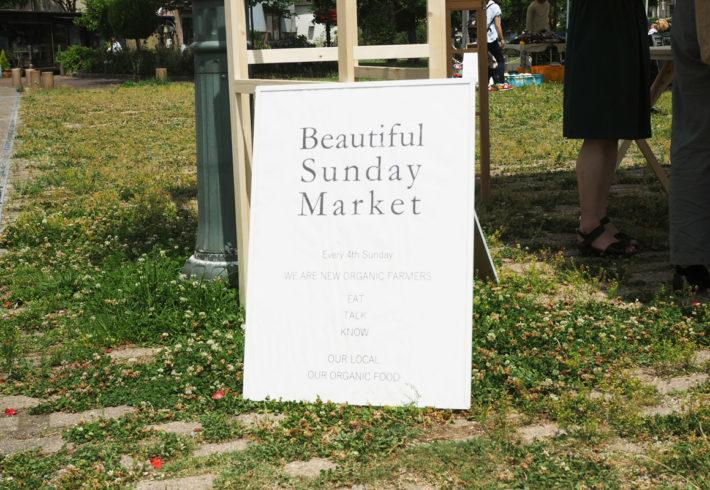 Beautiful Sunday Market Vol.18 |大分かんたん港園イベント