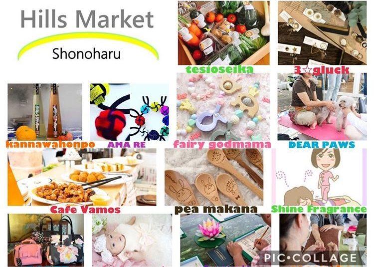 Hills Market 庄の原♡毎月第2日曜日開催!大分初の環境に優しいマーケットです