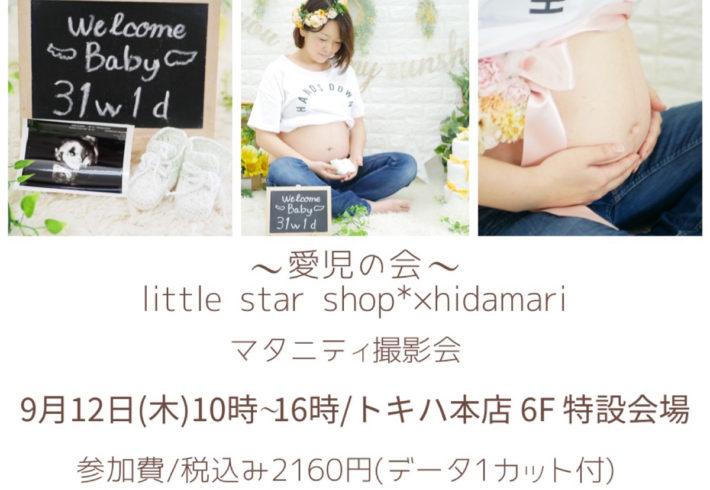 トキハ本店〜愛児の会〜little star shop×hidamari