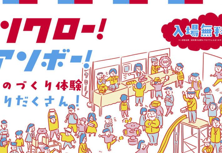 OITAものづくり展2019