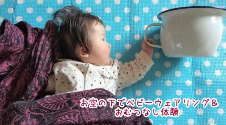 ベビーウェアリング&おむつなし育児体験会【大分市】