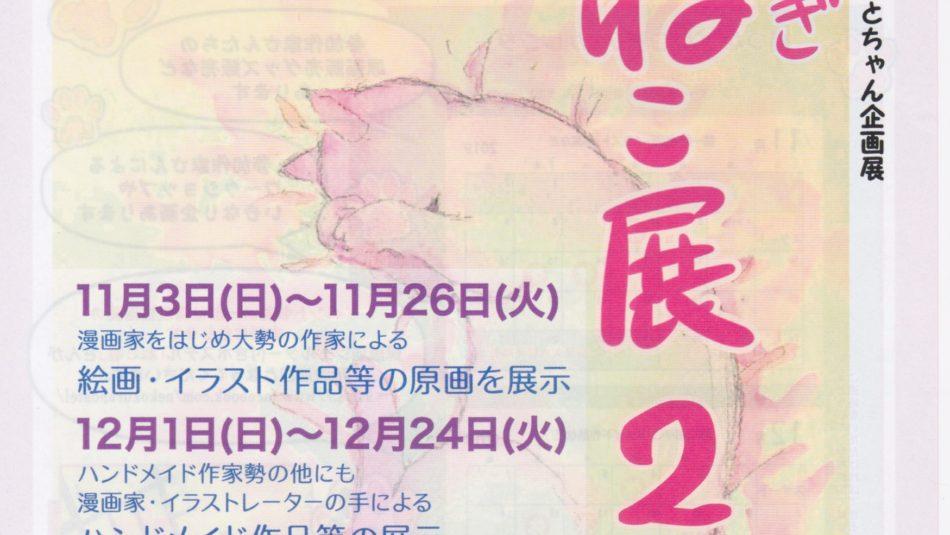 オープンアトリエ・もとちゃん企画展 ねこ展2