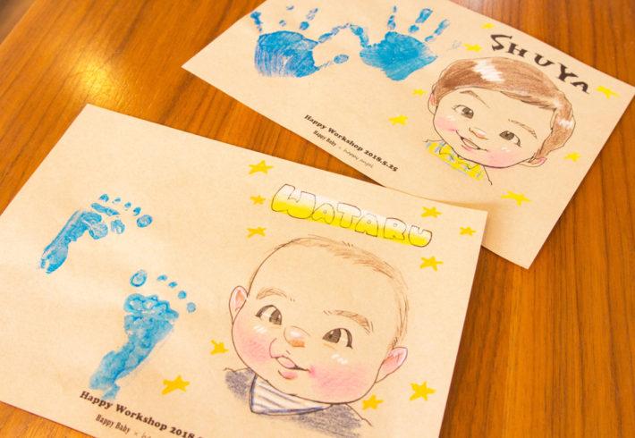 子供の成長を似顔絵と 手型・足型で残そう【定員いっぱいになりました】