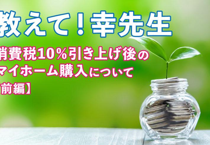 消費税10%引き上げ後のマイホーム購入について【前編】