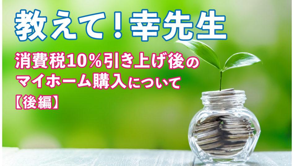 消費税10%引き上げ後のマイホーム購入について【後編】