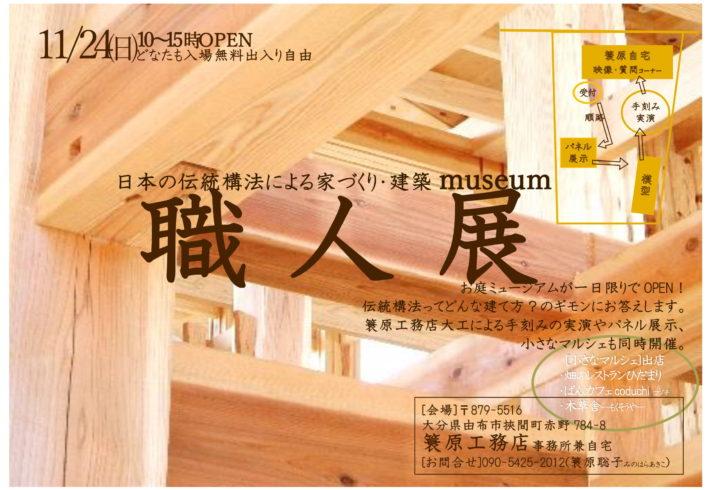 職人展〜日本の伝統構法による家づくり・建築museum