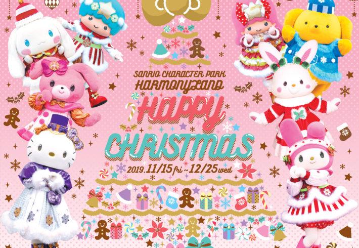 ハッピークリスマス(11/15~12/25)