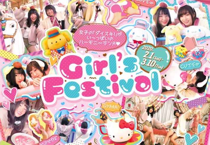 Girl's Festival(2/1~3/10) |ハーモニーランド