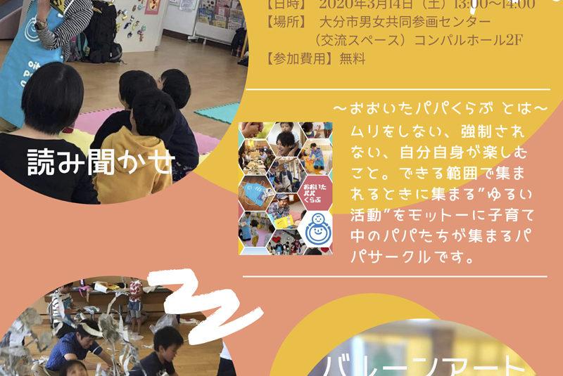 【開催中止】大分市男女共同参画うめはるフェスタ|パパといっしょに遊ぼう!