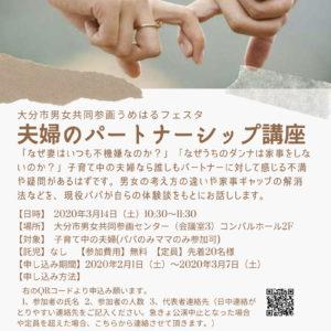 【開催中止】大分市男女共同参画うめはるフェスタ|夫婦のパートナーシップ講座