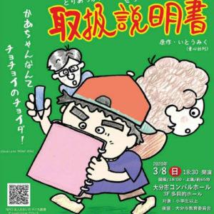 【開催延期】劇団さんぽ かあちゃん取扱説明書|おおいた子ども劇場