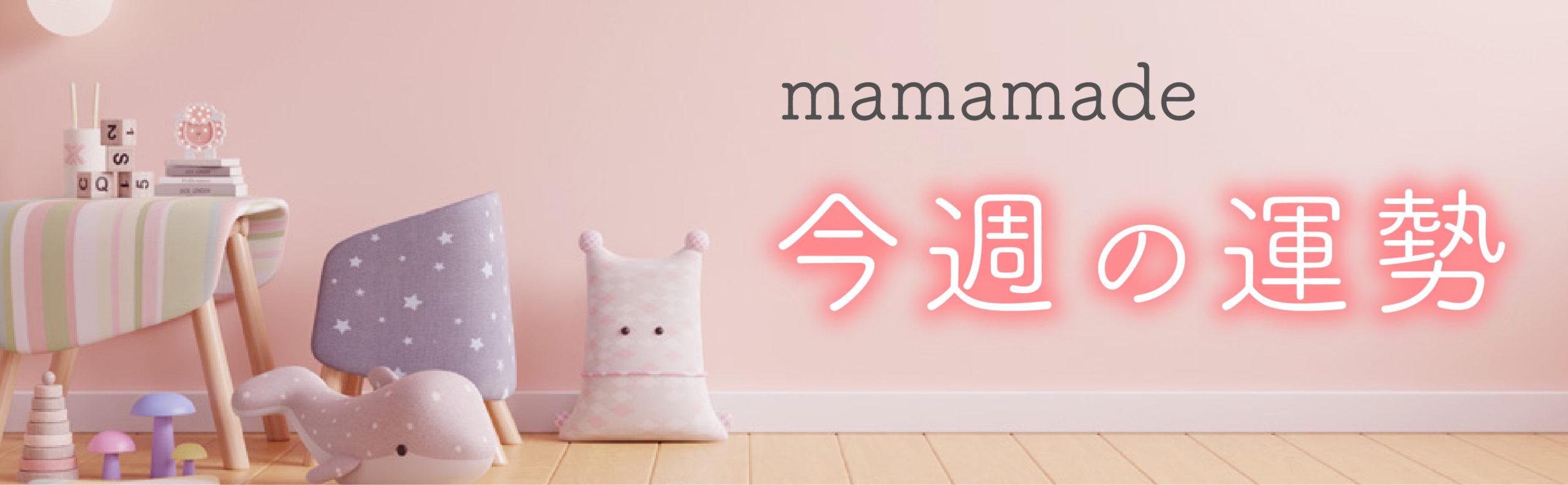 ママメイドの週間占い
