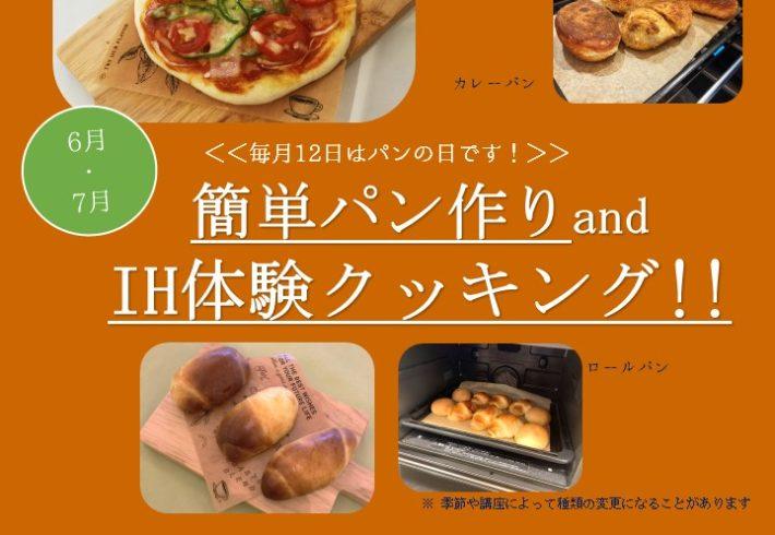 6月 11日・7月13日 簡単パン作り and IH体験クッキング!!